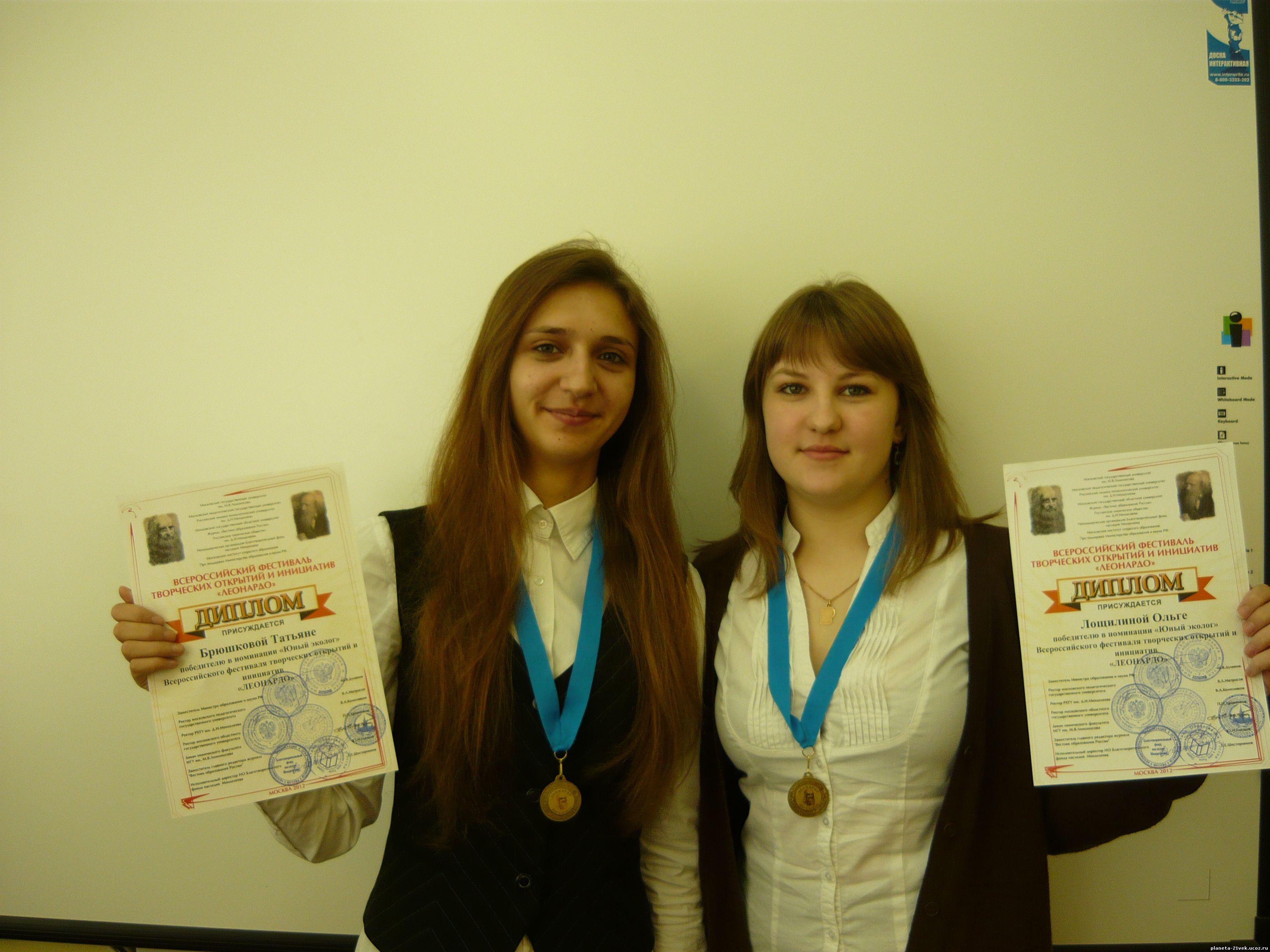 Победители конкурса леонардо